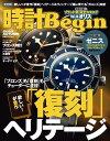 時計Begin(ビギン) 2020年秋号【電子書籍】