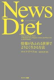 News Diet【電子書籍】[ ロルフ・ドベリ ]