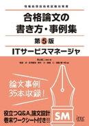 ITサービスマネージャ 合格論文の書き方・事例集 第5版
