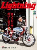 Lightning 2014年4月号 Vol.240