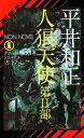 人狼天使(2)アダルト・ウルフガイ・シリーズ8【電子書籍】[ 平井和正 ]