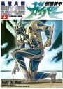 強殖装甲ガイバー(22)【電子書籍】[ 高屋 良樹 ]