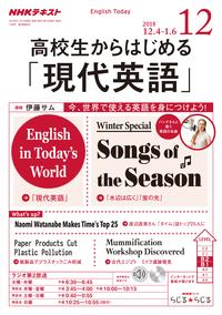 NHKラジオ 高校生からはじめる「現代英語」 2018年12月号[雑誌]【電子書籍】