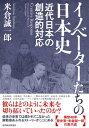 イノベーターたちの日本史近代日本の創造的対応【電子書籍】[ 米倉誠一郎 ]