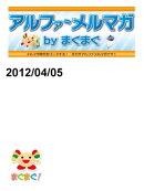 アルファメルマガ by まぐまぐ!2012/04/05号