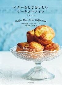 バターなしでおいしい ケーキとマフィン 植物油を使うから作りやすくて、ふんわり、かろやか【電子書籍】[ 吉川文子 ]
