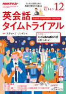 NHKラジオ 英会話タイムトライアル 2018年12月号[雑誌]