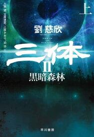 三体2 黒暗森林(上)【電子書籍】[ 劉 慈欣 ]
