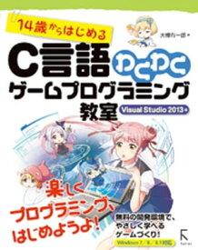 14歳からはじめるC言語わくわくゲームプログラミング教室 Visual Studio 2013編【電子書籍】[ 大槻有一郎 ]