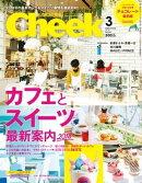 月刊Cheek 2018年3月号