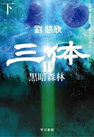 三体2 黒暗森林(下)【電子書籍】[ 劉 慈欣 ]
