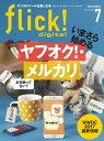 flick! Digital 2017年7月号 vol.69【電子書籍】