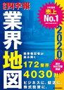 「会社四季報」業界地図 2020年版【電子書籍】[ 0 ]