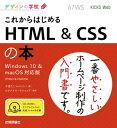 デザインの学校 これからはじめる HTML & CSSの本[Windows 10 & macOS対応版]【電子書籍】[ 千貫りこ(著) ]