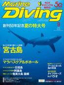 Marine Diving(マリンダイビング)2018年9月号 No.644