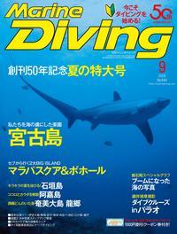 Marine Diving(マリンダイビング)2018年9月号 No.644【電子書籍】[ マリンダイビング編集部 ]