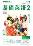 NHKラジオ 基礎英語2 2018年12月号[雑誌]