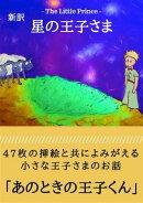 星の王子さま 新訳:あのときの王子くん