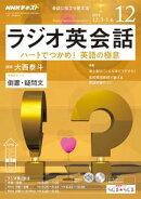 NHKラジオ ラジオ英会話 2018年12月号[雑誌]
