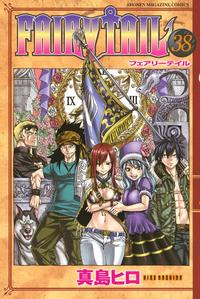 FAIRYTAIL38巻