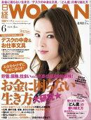 日経ウーマン 2014年 06月号 [雑誌]