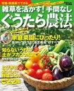 有機・無農薬でできる 雑草を活かす! 手間なしぐうたら農法【電子書籍】