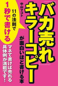 「バカ売れ」キラーコピーが面白いほど書ける本【電子書籍】[ 中山 マコト ]