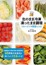 生のまま冷凍 凍ったまま調理 フリージング野菜レシピ【電子書籍】[ 金丸絵里加 ]