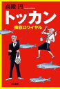 トッカン 徴収ロワイヤル【電子書籍】[ 高殿 円 ]