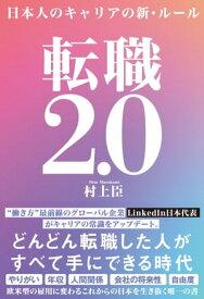 転職2.0 日本人のキャリアの新・ルール【電子書籍】[ 村上 臣 ]