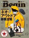 Begin(ビギン) 2017年10月号【電子書籍】