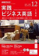NHKラジオ 実践ビジネス英語 2018年12月号[雑誌]