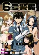 6号警備 WEBコミックガンマぷらす連載版 第12話