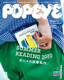 POPEYE(ポパイ) 2020年 8月号 [ポパイの読書案内。]【電子書籍】[ ポパイ編集部 ]