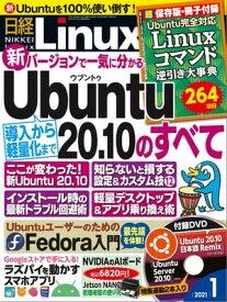 日経Linux(リナックス) 2021年1月号 [雑誌]【電子書籍】