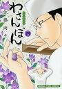 わさんぼん 4巻【電子書籍】[ 佐藤両々 ]