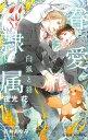 眷愛隷属 ー白狐と貉ー【イラスト入り】【電子書籍】[ 夜光花 ]
