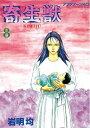 寄生獣8巻【電子書籍】[ 岩明均 ]