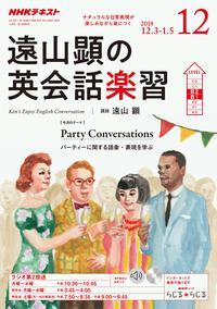 NHKラジオ 遠山顕の英会話楽習 2018年12月号[雑誌]【電子書籍】