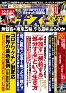 週刊ポスト 2021年 4月2日号