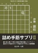 将棋世界(日本将棋連盟発行) 詰め手筋サプリ2