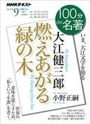 NHK 100分 de 名著 大江健三郎 『燃えあがる緑の木』 2019年9月[雑誌]