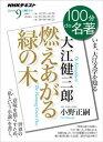 NHK 100分 de 名著 大江健三郎 『燃えあがる緑の木』 2019年9月[雑誌]【電子書籍】