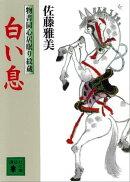白い息 物書同心居眠り紋蔵(七)