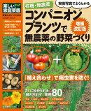 有機・無農薬 コンパニオンプランツで無農薬の野菜づくり増補改訂