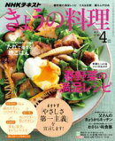 NHK きょうの料理 2019年4月号[雑誌]