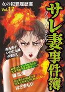 女の犯罪履歴書Vol.17 ~サレ妻事件簿~
