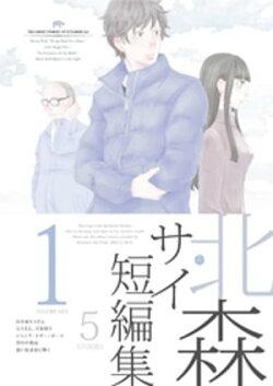 北森サイ短編集1