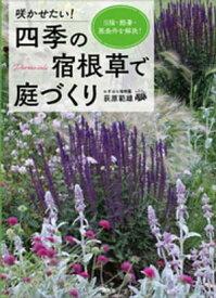 咲かせたい! 四季の宿根草で庭づくり 日陰・酷暑・悪条件を解決!【電子書籍】[ 荻原範雄 ]