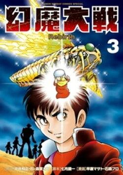 幻魔大戦 Rebirth(3)